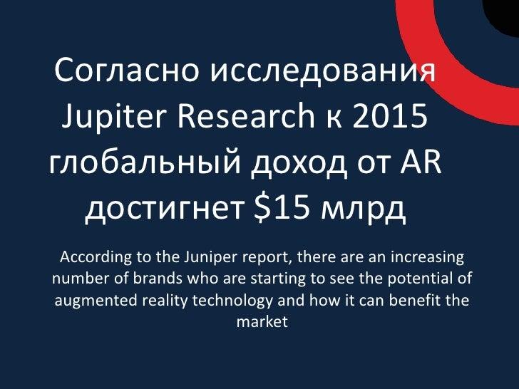 Согласно исследования Jupiter Research к 2015 глобальный доход от AR достигнет $15 млрд<br />According to the Juniper repo...