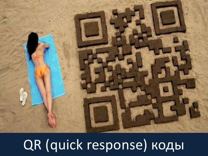 QR (quick response) коды<br />