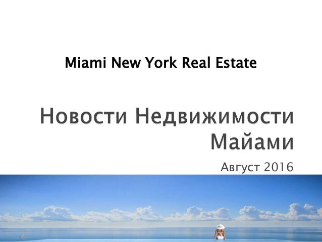 Август 2016 Miami New York Real Estate