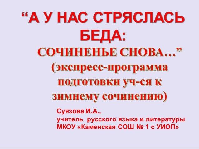 Суязова И.А.,  учитель русского языка и литературы  МКОУ «Каменская СОШ № 1 с УИОП»