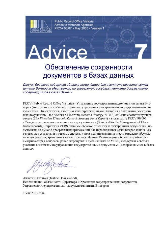 Обеспечение сохранности документов в базах данных Данная брошюра содержит общие рекомендации для агентств правительства шт...