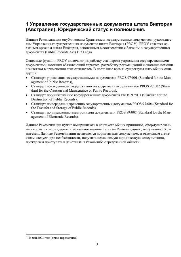 PROA 03/07 Обеспечение сохранности документов в базах данных Slide 3