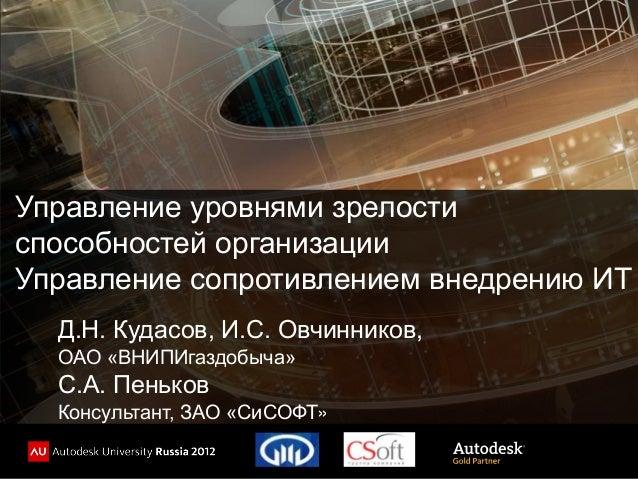 Управление уровнями зрелости способностей организации Управление сопротивлением внедрению ИТ Д.Н. Кудасов, И.С. Овчинников...