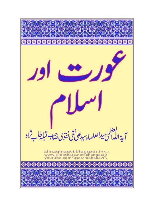 Aurat aur Islam - Syedul Ulema Syed Ali Naqi Naqvi Sahab t.s.