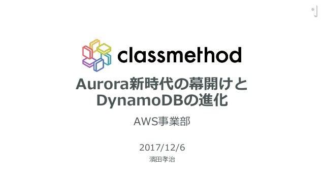 Aurora新時代の幕開けと DynamoDBの進化 AWS事業部 2017/12/6 濱田孝治 1