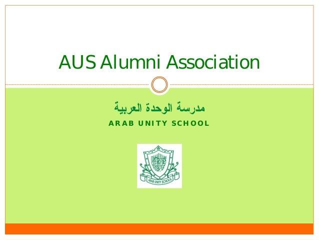 AUS Alumni Association     ARAB UNITY SCHOOL
