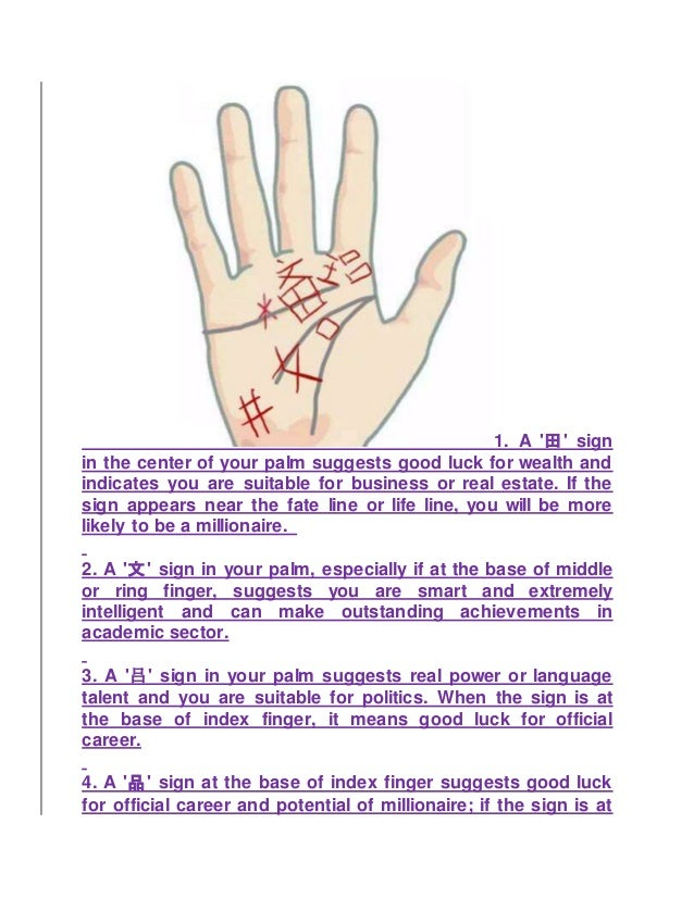 Auspicious signs and symbols in palmistry