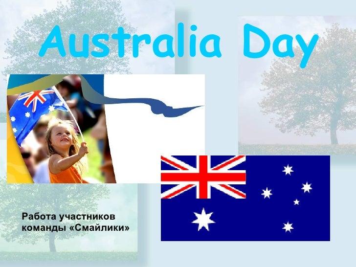 Australia Day   Работа участников команды «Смайлики»