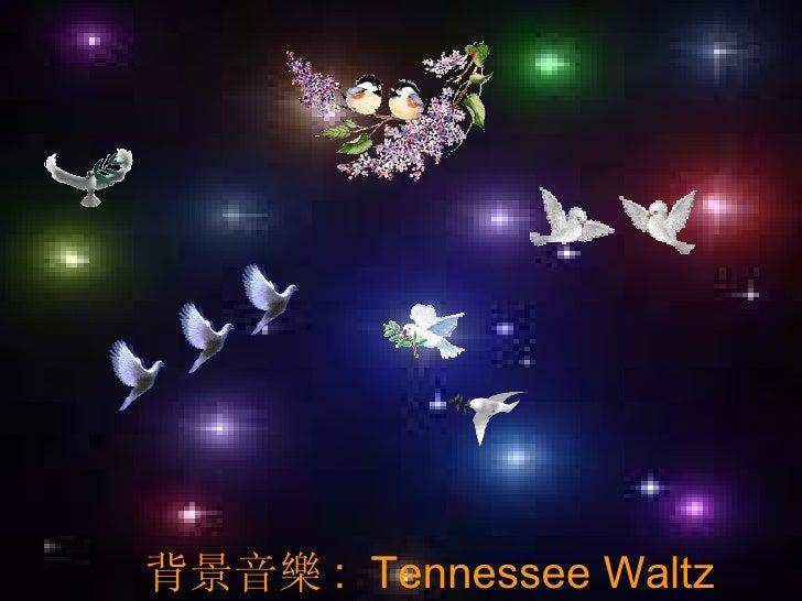 彩雲  錄製 背景音樂 :  Tennessee Waltz