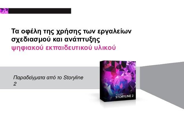 Τα οφέλη της χρήσης των εργαλείων σχεδιασμού και ανάπτυξης ψηφιακού εκπαιδευτικού υλικού Παραδείγματα από το Storyline 2