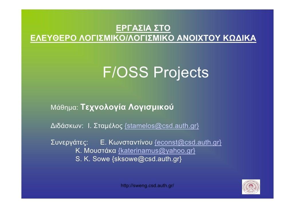 ΕΡΓΑΣΙΑ ΣΤΟ ΕΛΕΥΘΕΡΟ ΛΟΓΙΣΜΙΚΟ/ΛΟΓΙΣΜΙΚΟ ΑΝΟΙΧΤΟΥ ΚΩΔΙΚΑ                      F/OSS Projects     Μάθημα: Τεχνολογία     Λο...