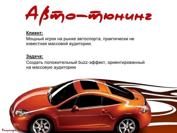 Авто-тюнинг             Клиент:             Мощный игрок на рынке автоспорта, практически не             известная массово...