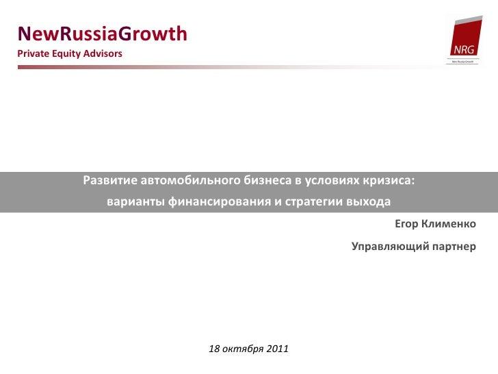 NewRussiaGrowthPrivate Equity Advisors              Развитие автомобильного бизнеса в условиях кризиса:                   ...