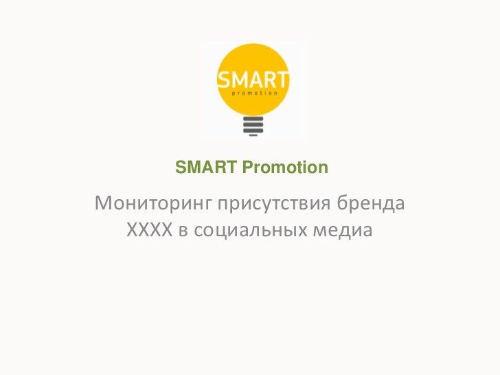 SMART PromotionМониторинг присутствия бренда  XXXX в социальных медиа