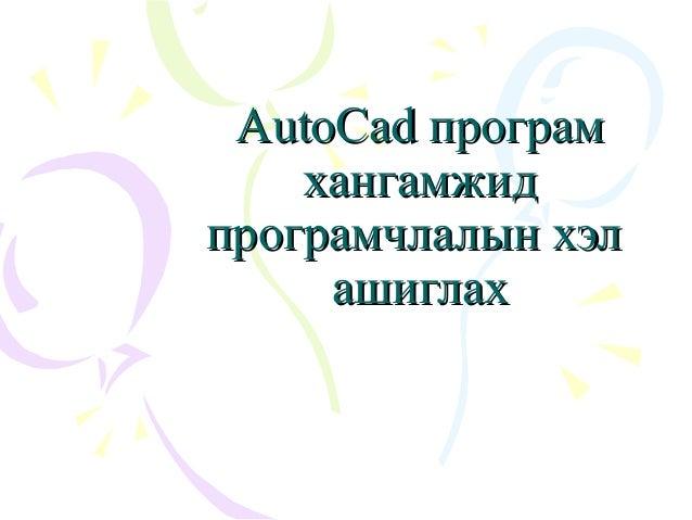 AutoCad проAutoCad прогграмрамхангамжихангамжиддпрограмчлалын хэлпрограмчлалын хэлашиглахашиглах