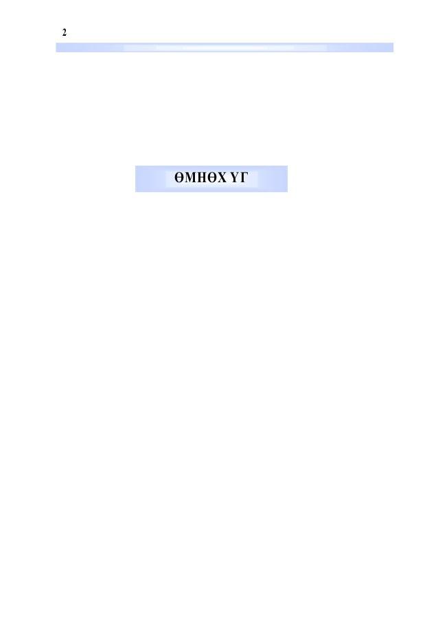 Auto cad программын монгол ном Slide 2