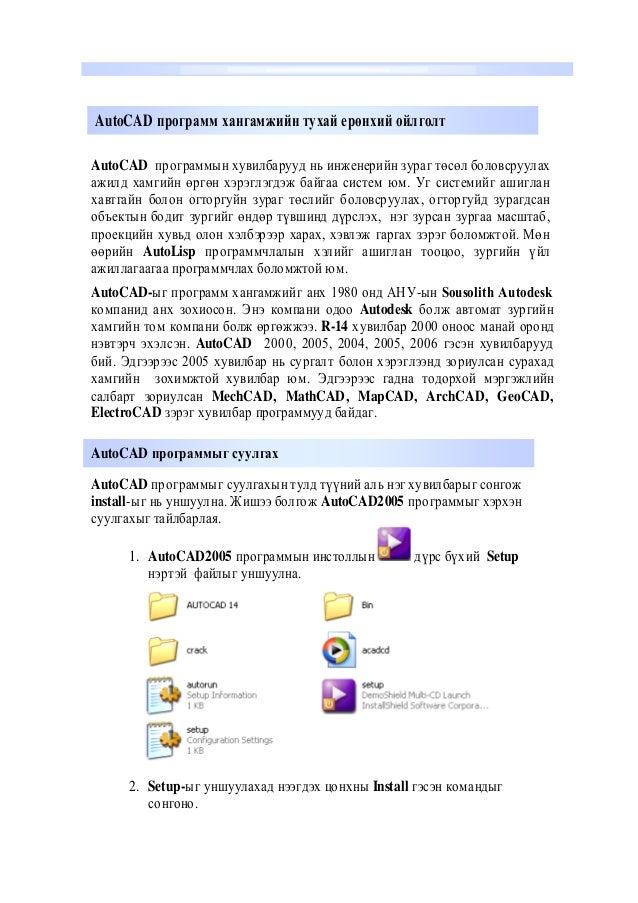 Auto cad программын монгол ном Slide 3