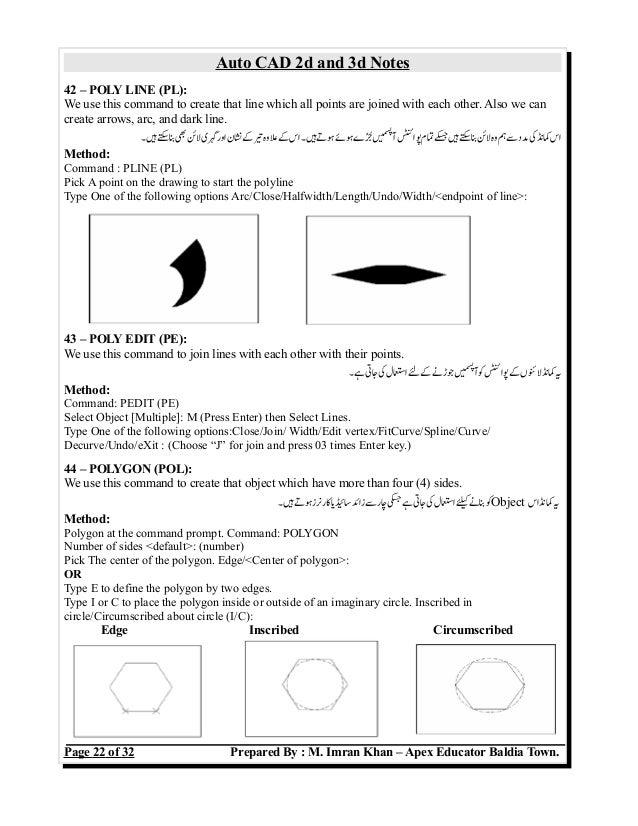 لن اور Auto CAD Notes