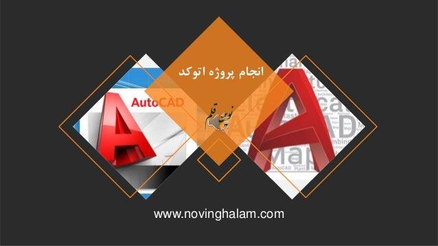 www.novinghalam.com ملقنیون اتوکد پروژه انجام