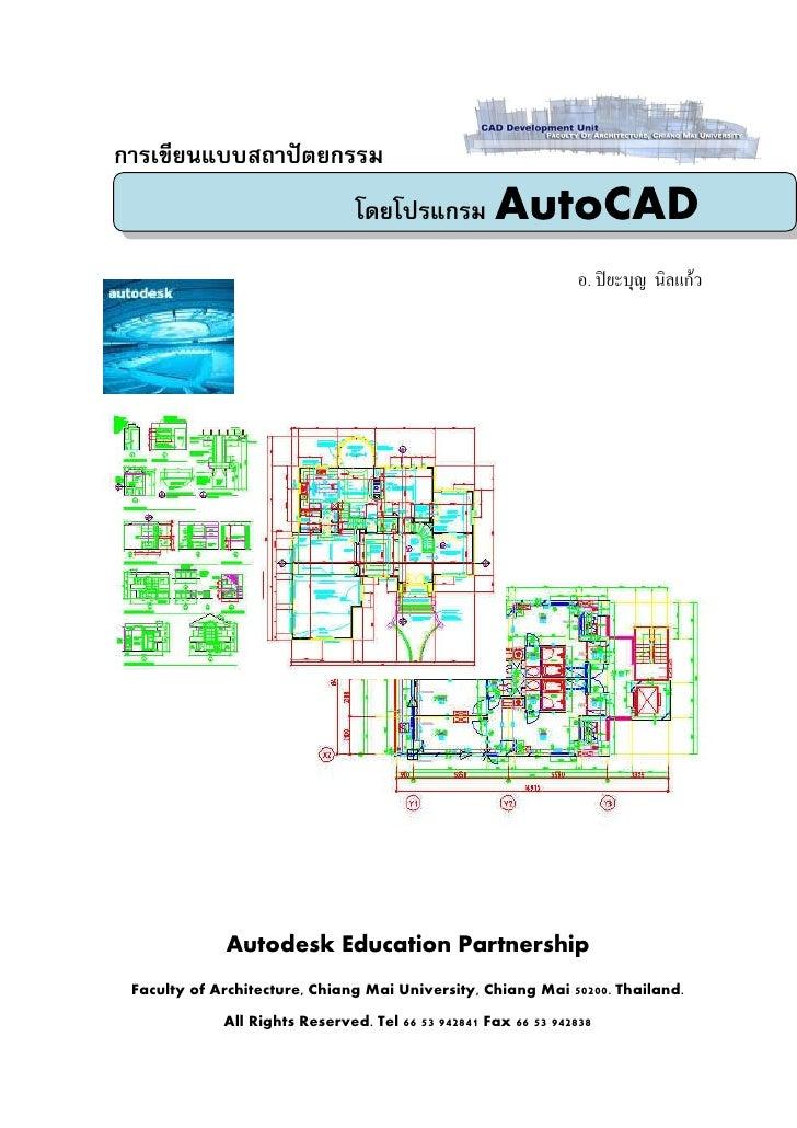 การเขียนแบบสถาปัตยกรรม                                โดยโปรแกรม AutoCAD                                                  ...