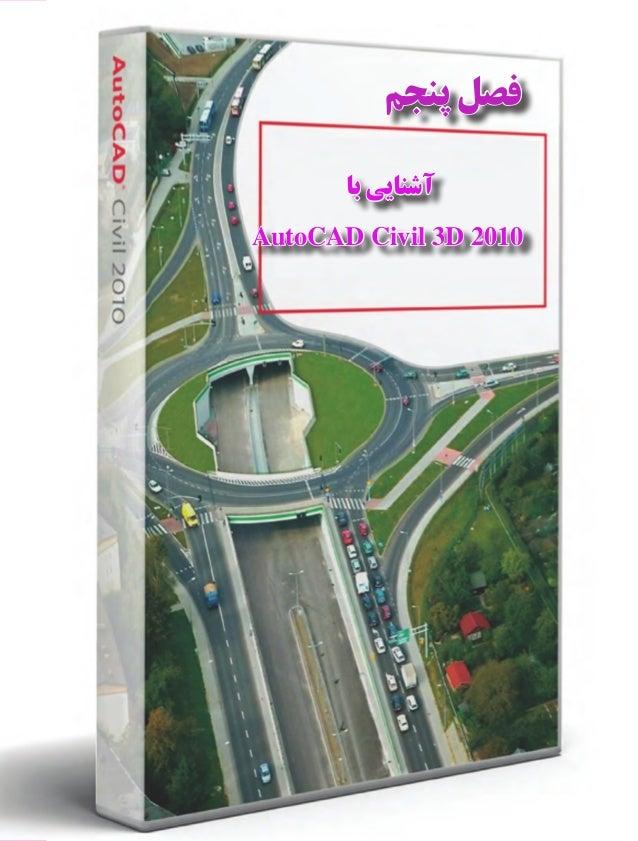 فصل پنجمفصل پنجم                                 آشنايي با                          0102 AutoCAD Civil 3Dآشنايي...