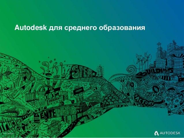 Autodesk для среднего образования  © 2012 Autodesk