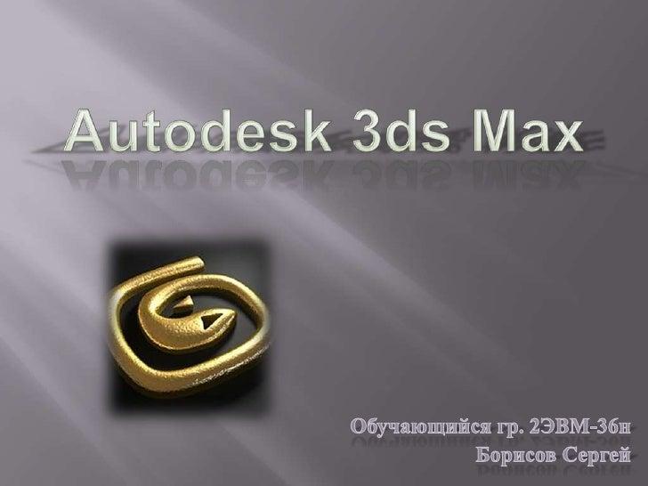 Autodesk 3ds Max – этокомплексное решение для3D-моделирования,анимации, рендеринга икомпозитинга,предназначенное дляреализ...