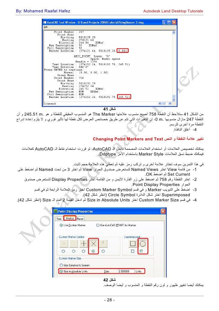 Download autodesk land development software for free (Windows)