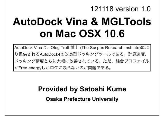 121118 version 1.0AutoDock Vina & MGLTools    on Mac OSX 10.6AutoDock Vinaは、Oleg Trott 博士 (The Scripps Research Institute)...