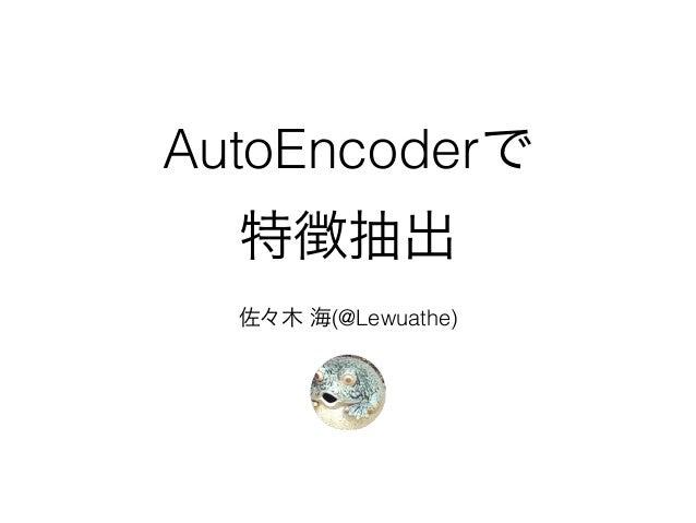AutoEncoderで 特徴抽出 佐々木 海(@Lewuathe)