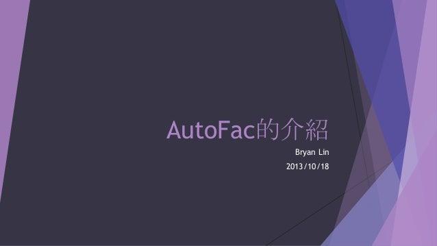 AutoFac的介紹 Bryan Lin 2013/10/18