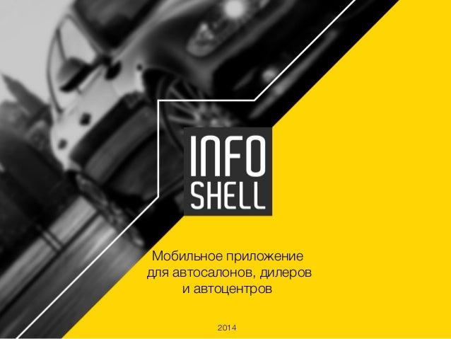 Мобильное приложение для автосалонов, дилеров и автоцентров 2014