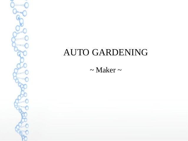 AUTO GARDENING ~ Maker ~