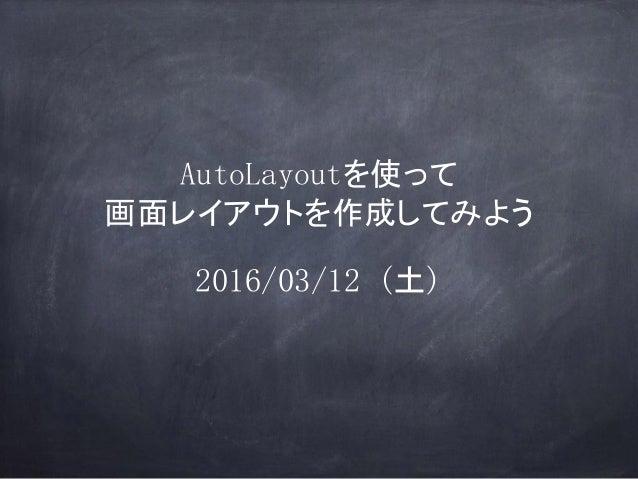 AutoLayoutを使って 画面レイアウトを作成してみよう 2016/03/12 (土)