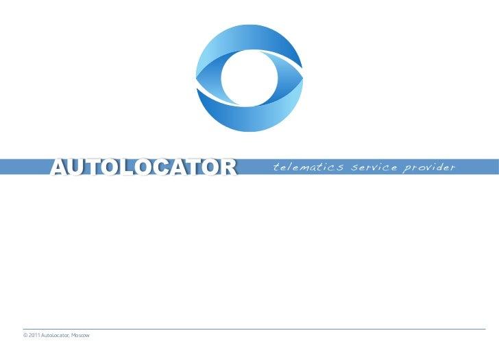 AUTOLOCATOR        telematics service provider!© 2011 AutoLocator, Moscow