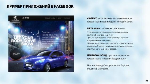 ПРИМЕР ПРИЛОЖЕНИЙ В FACEBOOK ФОРМАТ: интерактивное приложение для презентации новой модели «Peugeot 208». МЕХАНИКА: состо...