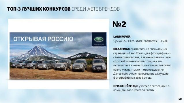 LAND ROVER Сумма LSC (likes, share, comments) – 1 530. ! МЕХАНИКА: разместить на специальных страницах «Land Rover» две фо...