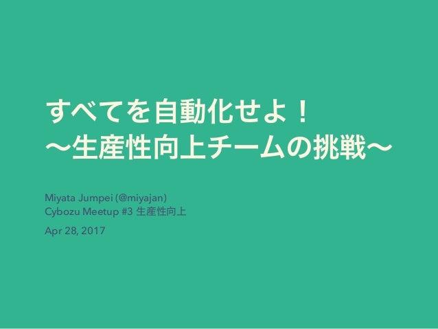Miyata Jumpei (@miyajan) Cybozu Meetup #3 Apr 28, 2017