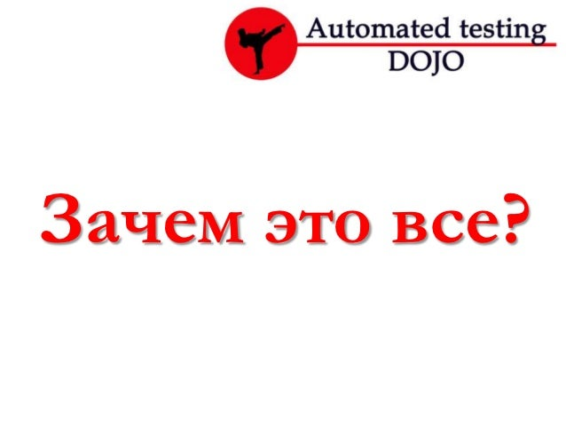 Automated testing dojo - how to play game Slide 2