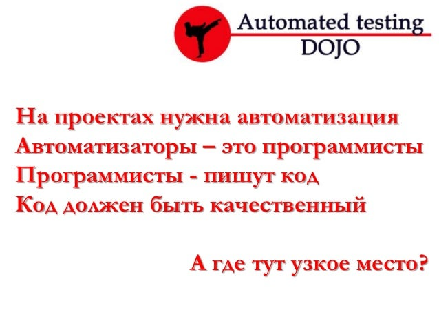 Automated testing dojo - how to play game Slide 3