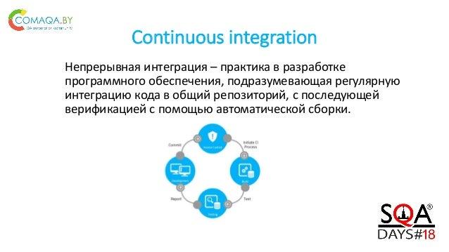 Непрерывная интеграция и автотесты. Сравнительный анализ инструментов Slide 3