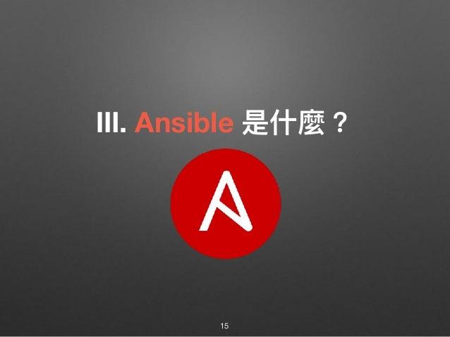Ⅲ. Ansible 是什什麼? 15