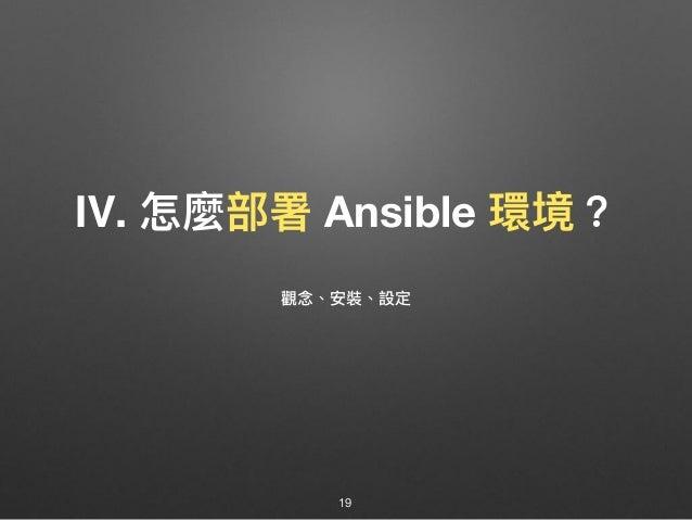Ⅳ. 怎麼部署 Ansible 環境? 19 觀念念、安裝、設定