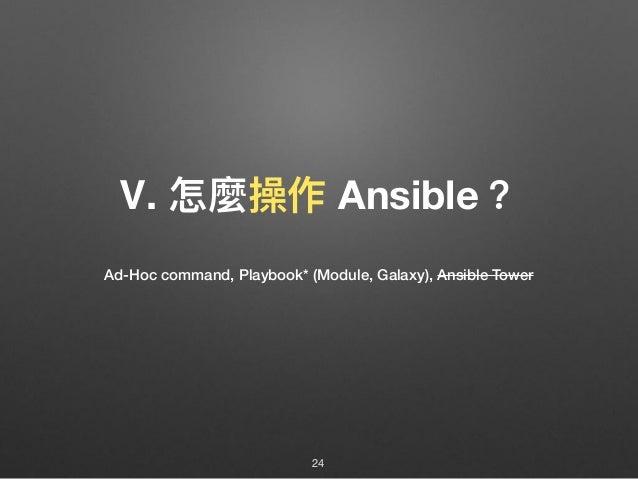 Ⅴ. 怎麼操作 Ansible? 24 Ad-Hoc command, Playbook* (Module, Galaxy), Ansible Tower