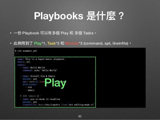 Playbooks 是什什麼? • ⼀一份 Playbook 可以有多個 Play 和 多個 Tasks。 • 此例例⽤用到了了 Play*1, Task*3 和 Module*3 (command, apt, lineinfile)。  ...