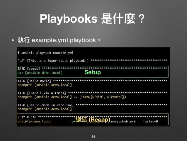 Playbooks 是什什麼? • 執⾏行行 example.yml playbook。 34 $ ansible-playbook example.yml PLAY [This is a Super-basic playbook.] ****...