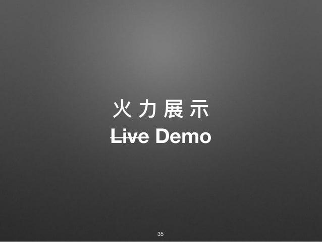火 ⼒力力 展 ⽰示 Live Demo 35