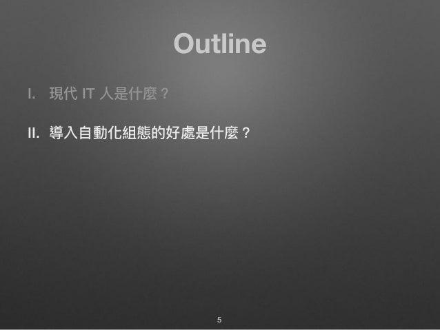 Outline I. 現代 IT ⼈人是什什麼? II. 導入⾃自動化組態的好處是什什麼? 5