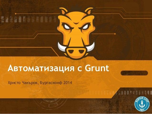 Автоматизация с Grunt Христо Чакъров, Бургасконф 2014