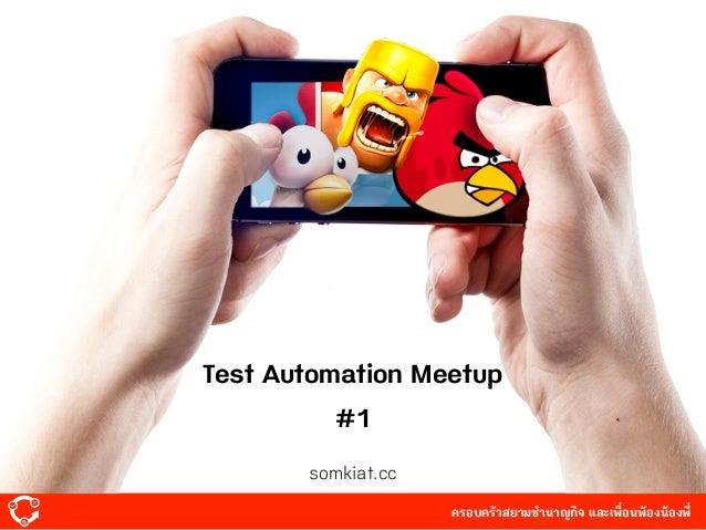 ครอบครัวสยามํานาญกิจ และเพื่อนพ้องน้องพี่ somkiat.cc Test Automation Meetup #1